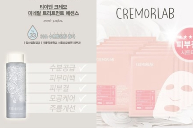 cremorlab mask and mineral essence